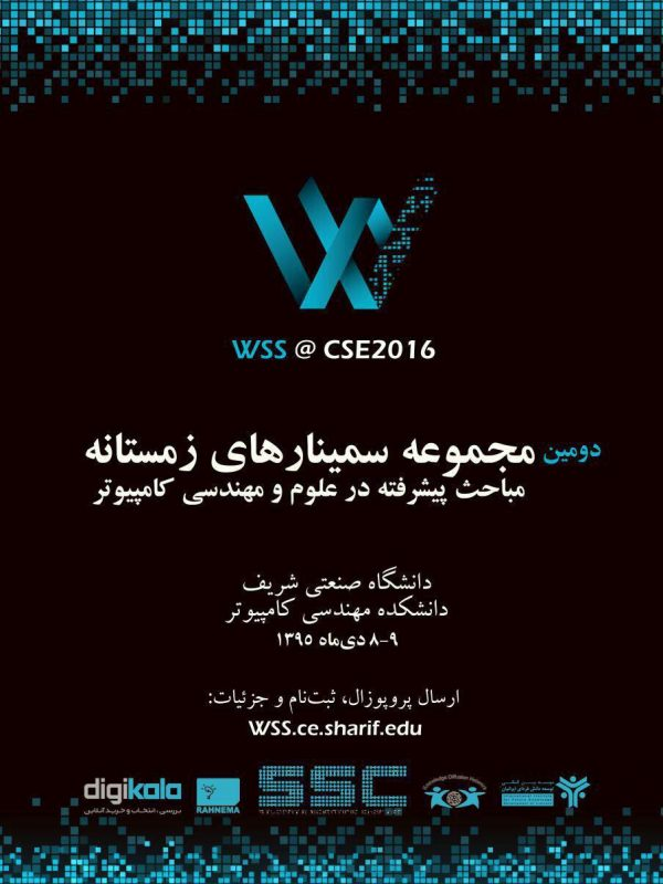 wss-2016-poster